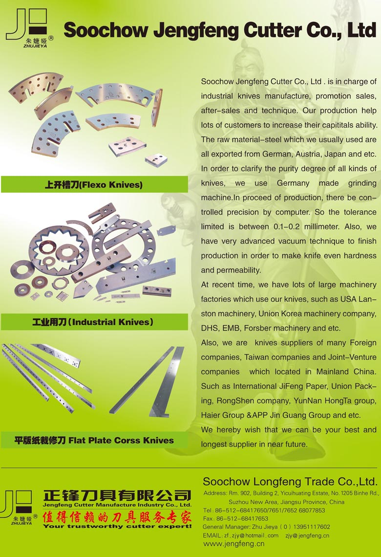 2013 Suzhou Longfeng Trade Co., Ltd. was published in the well-known supplier of China\\\'s corrugated industry information